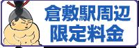 倉敷駅周辺限定料金
